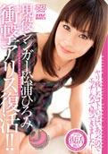 Shock Revival Singer - Hiromi Matsuura